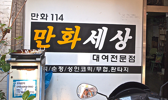 A sign for a store that rents comic books to readers. The shops are closing across Seoul as people find new ways to consume media online. (Photo by Nora Hauk)