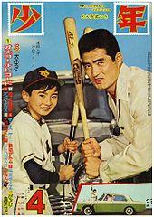 Japanese baseball photo, courtesy of Wikimedia Commons.