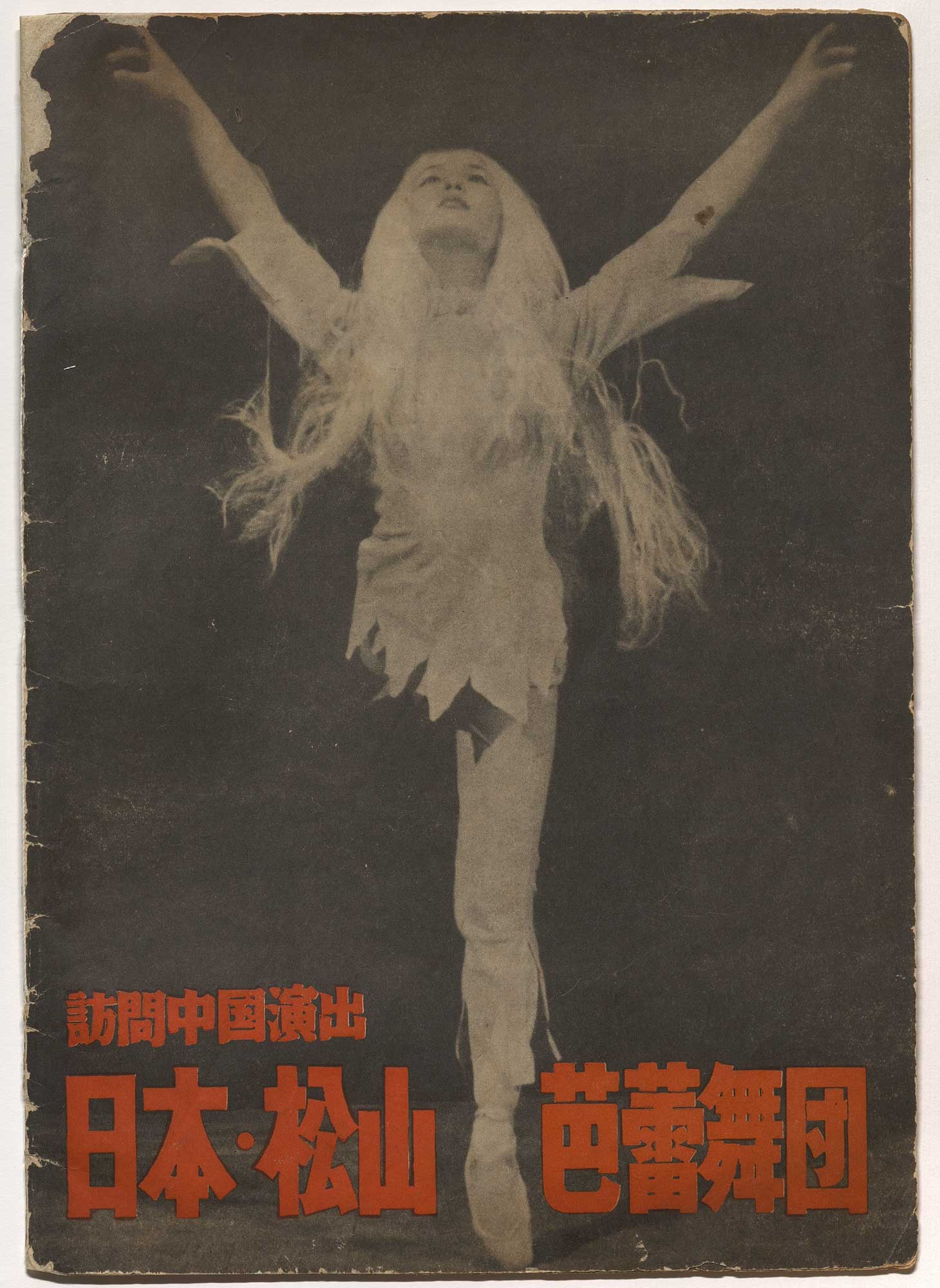 The program of Japanese Matsuyama Ballet's tour in China in 1958
