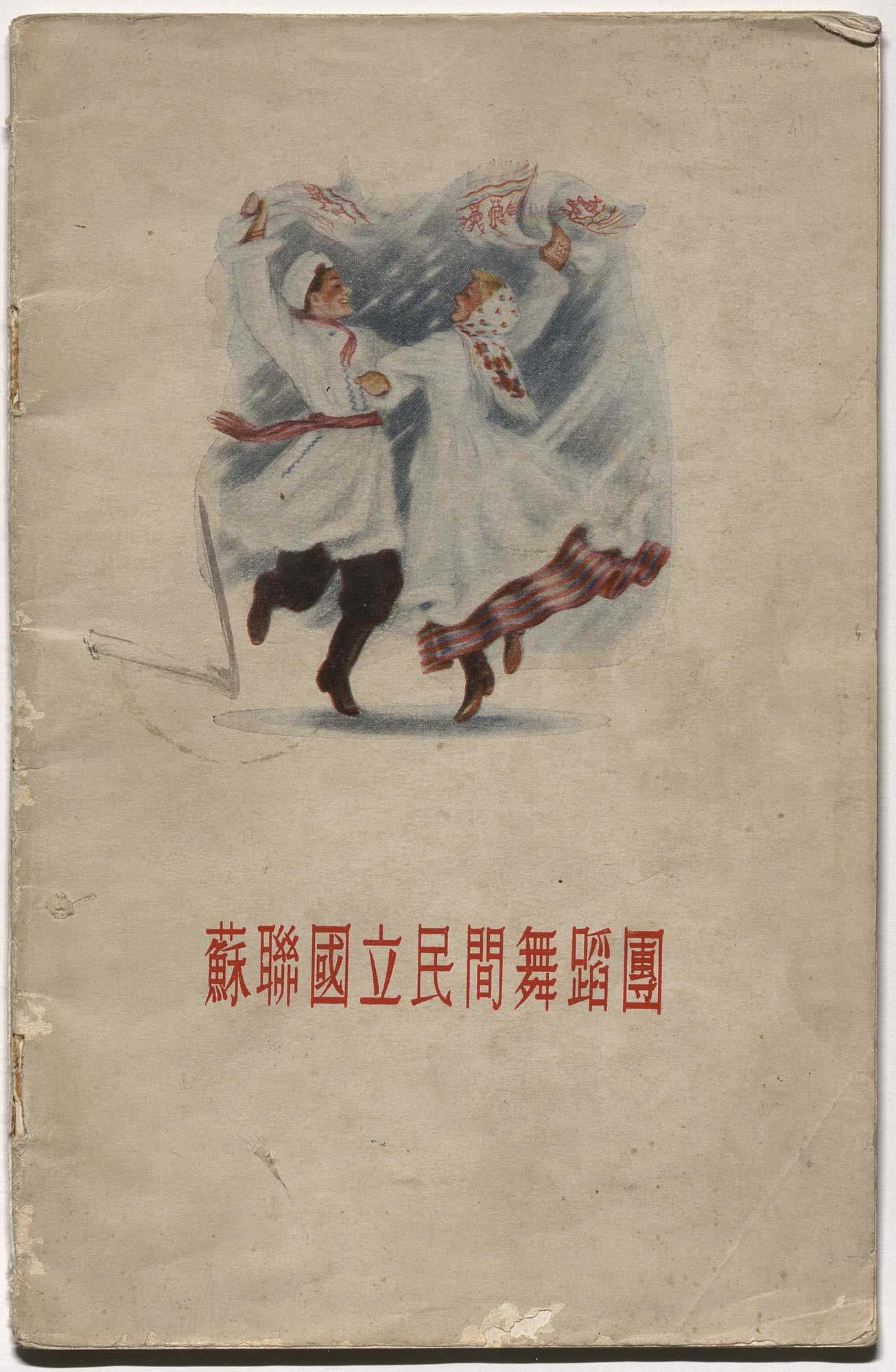 The program of the National Folk Dance Ensemble of the USSR, also known as the Moiseyev Dance Ensemble, visit to China in 1954