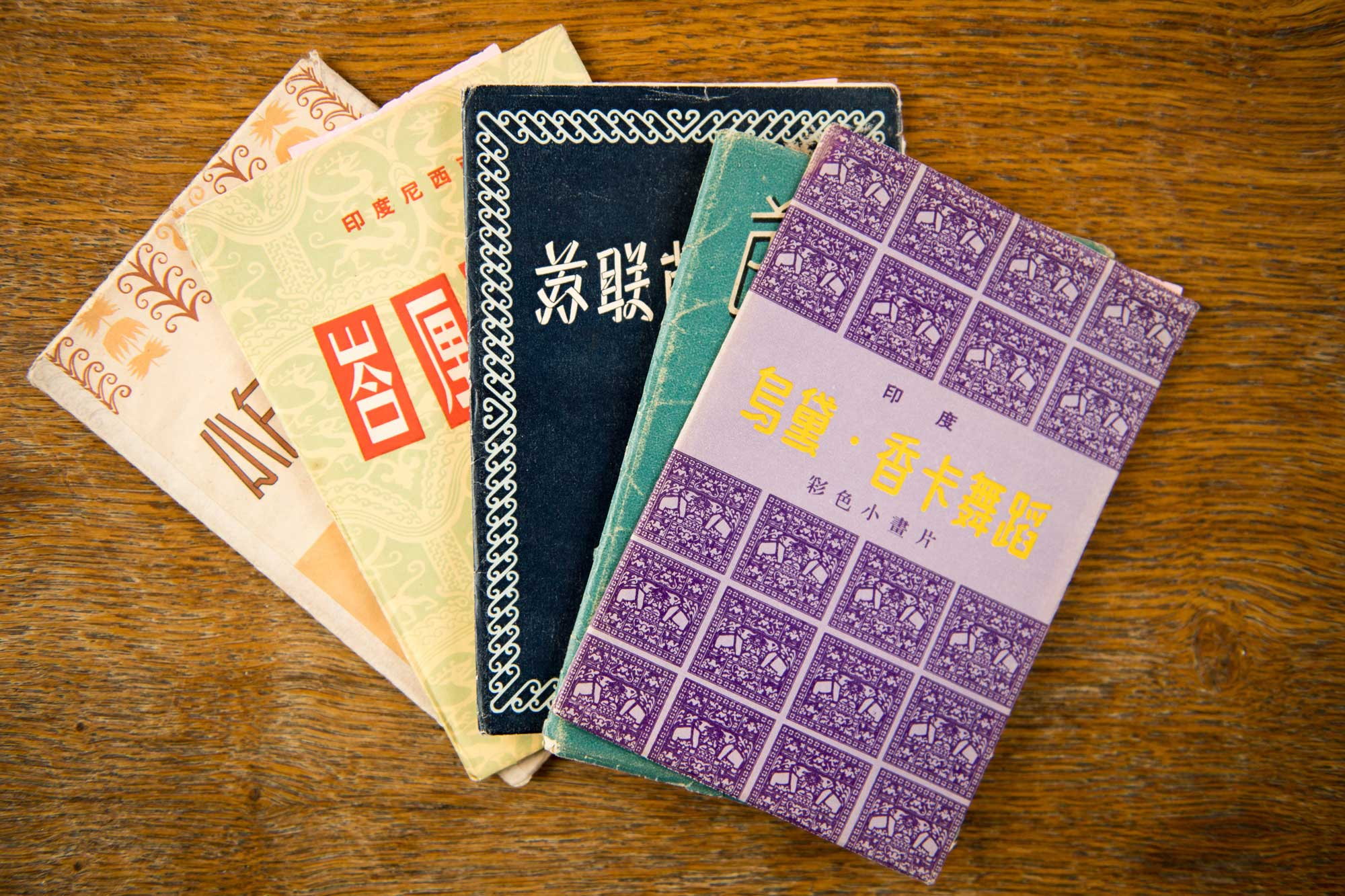 The front is the cover of a postcard set to commemorate works by Uday Shankar Company's visit to China in 1957